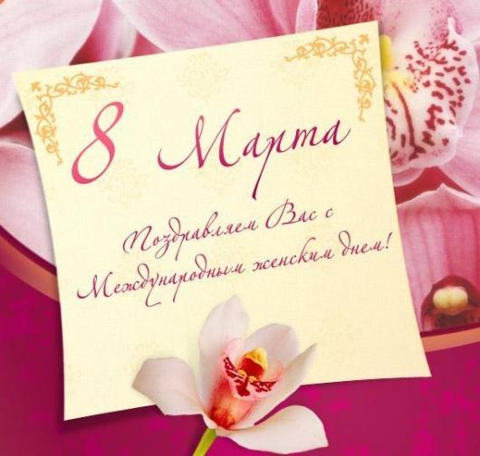 Картинки для милых женщин с 8 марта